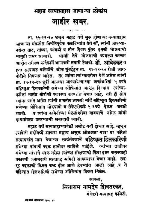 umbrella biography in hindi file flyer published before mahad satyagraha in 1927 png