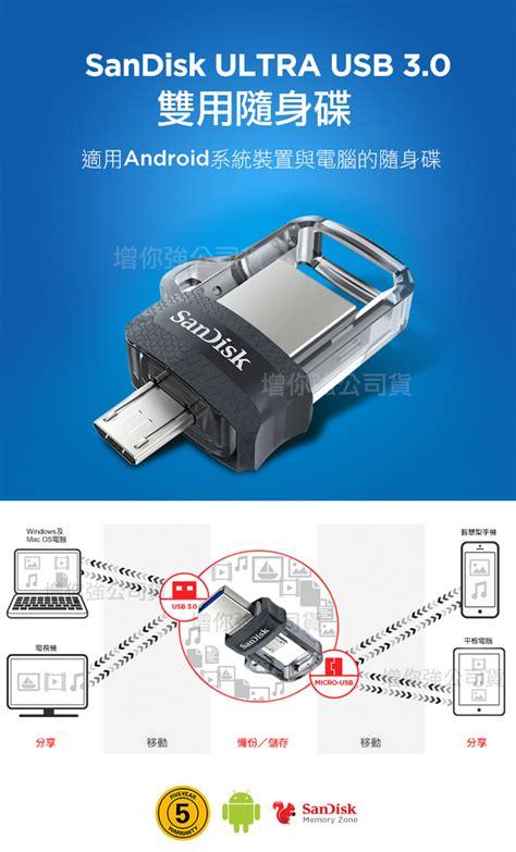 Sandisk Ultra Dual Drive M3 0 32gb sandisk ultra 174 dual drive m3 0 雙用隨身碟 32gb 公司貨 適用microusb