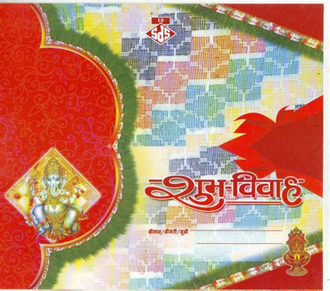 Wedding Card Nepali by Birthday Invitation Card In Nepali Image Collections