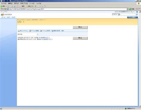 eventtype layout sharepoint開発者のブログ リンクを電子メールで送信するメニューを追加する方法 2 livedoor