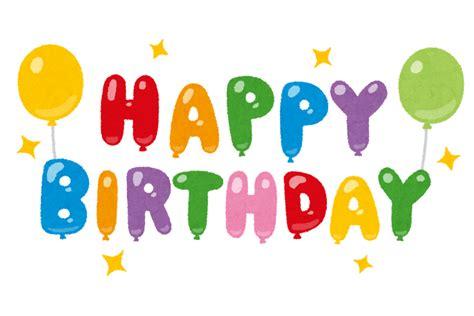 happy birthday logo design png happy birthday の風船のイラスト かわいいフリー素材集 いらすとや