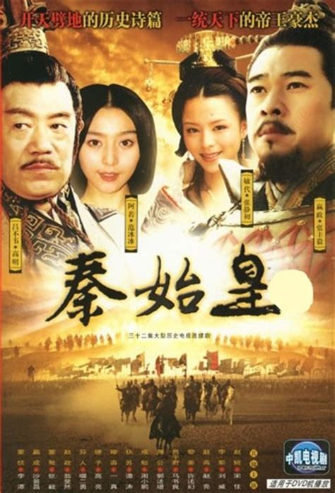 film chinese emperor fan bingbing 范冰冰 movies actress china filmography