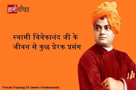 swami vivekananda biography in hindi ebook swami vivekananda hindi books for free download memoswitch