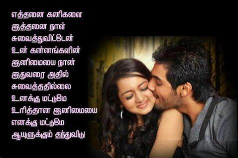 tamil movie kavithai images kadhal kavithaigal pictures