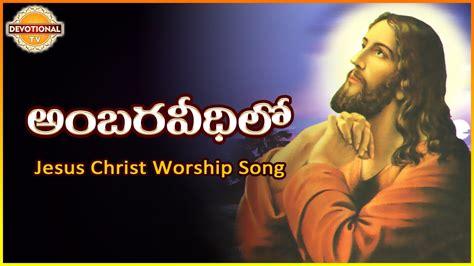 www santali jesus divosnal song com lord jesus popular telugu worship songs ambara veedhilo