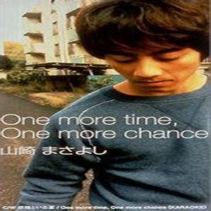 Chance One one more time one more chance 豆瓣