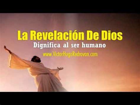 la daga de la meditaciones catolicas la revelaci 243 n de dios youtube