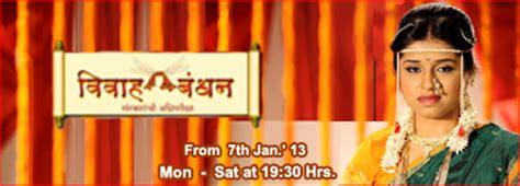 doodle meaning in marathi vivaha bandhan new serial on etv marathi marathi