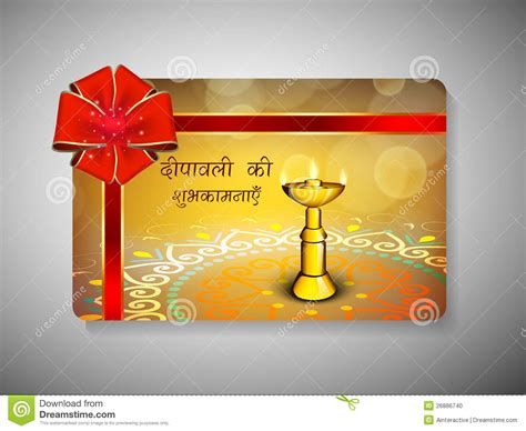 printable diwali gift cards gift card for deepawali or diwali stock photo image