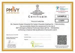 Company Certification Letter Sample pmkvy course pmkvy registration pradhan mantri kaushal