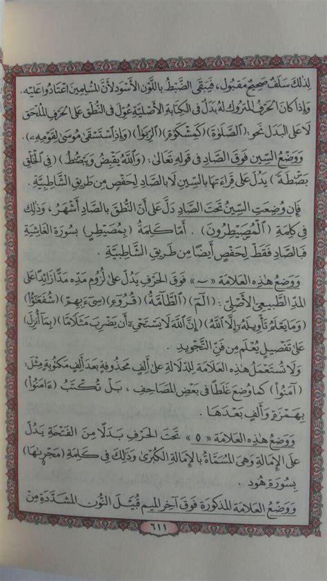 Termurah Alquran Per Juz Alqudus Ukuran B5 Isi 30 Juz Al Quran Mujaza al qur an impor tanpa terjemah ukuran b7 box