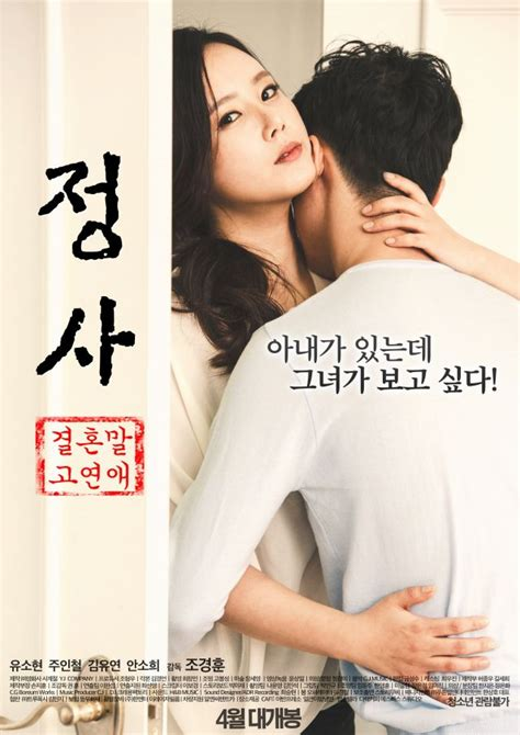 film hot korea 2016 upcoming korean movie quot sex a relationship and not