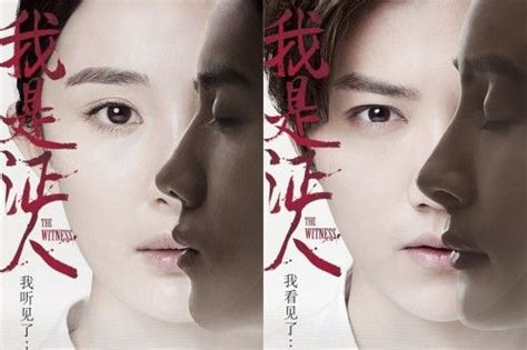 film china the witness quot the witness quot releases posters and stills entertainment