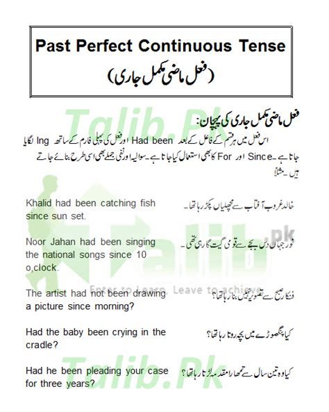 past perfect tense sentence pattern past perfect continuous tense in urdu and english exercise