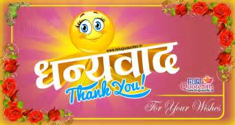 Thank You Letter Friend For Birthday Gift Hindi thank you hindi shayari quotes for birthday wishes