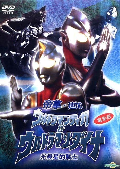 film ultraman dyna the movie yesasia ultraman tiga ultraman dyna dvd movie