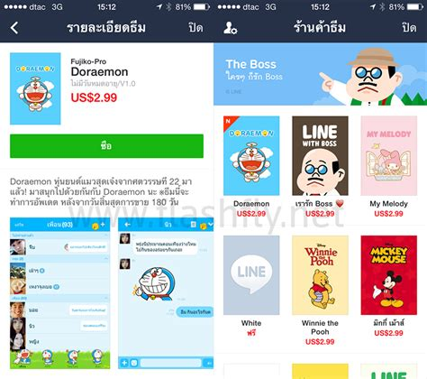 theme line android pokemon line theme doraemon flashfly flashfly dot net