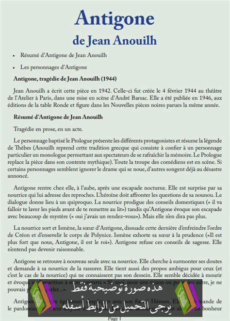 Resume D Antigone Chapitre Par Chapitre by درس 171 R 233 Sum 233 Et Personnages De L Oeuvre 171 Antigone اللغة