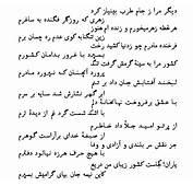 Sherhaye Farsi Image Search Results