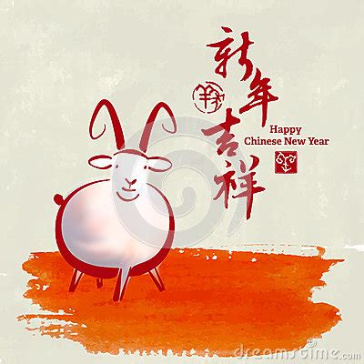 2015 vector chinese year of the ram asian lunar year