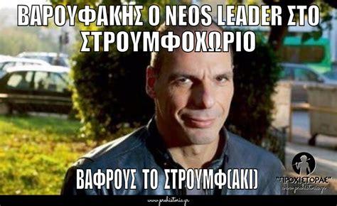 User Memes - o neos leader