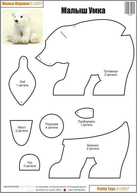 free stuffed animal polar bear plushie sewing pattern