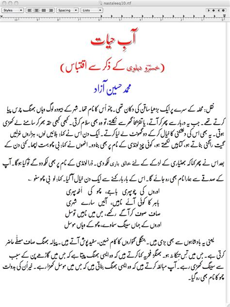 Letter Of Credit Meaning In Urdu How To Write A Letter Hazoor In Urdu Cover Letter Templates
