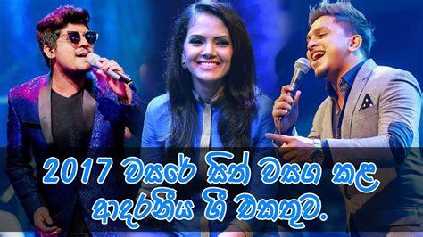 sinhala new songs 2017 download lagu new sinhala song mp3 update 2017 mp3 girls