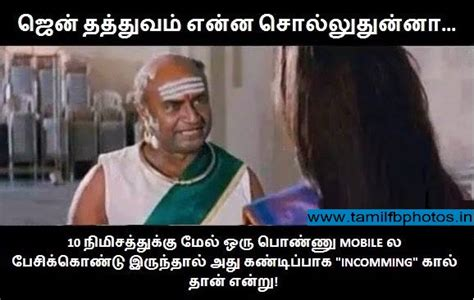 Funny Fb Memes - jen thathuvam about girls tamil funny photos fb photos