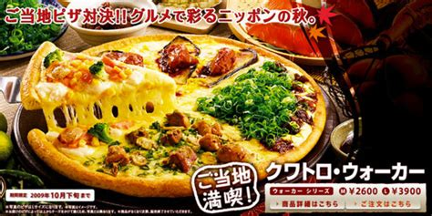 domino pizza japan job opportunities gawker