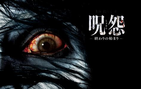 grudge horror mystery thriller dark evil demon ghost ju