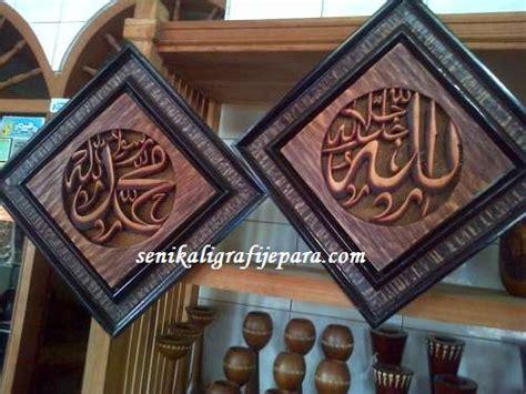 Tulisan Kayu I Allah kaligrafi allah muhammad ukiran kaligrafi ukir jepara