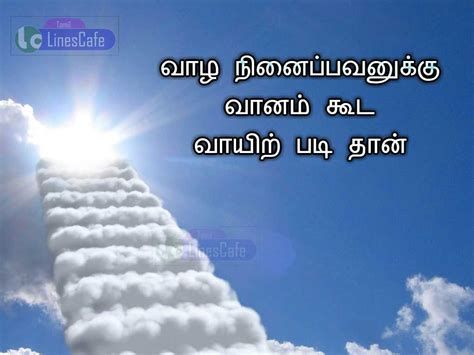 Inspirational Quotes Images Best Tamil Motivational Vazhkai Quotes And Images Tamil