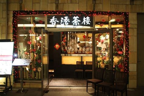 hong kong house menu hong kong tea house chinese restaurant roppongi hills tokyo reviews