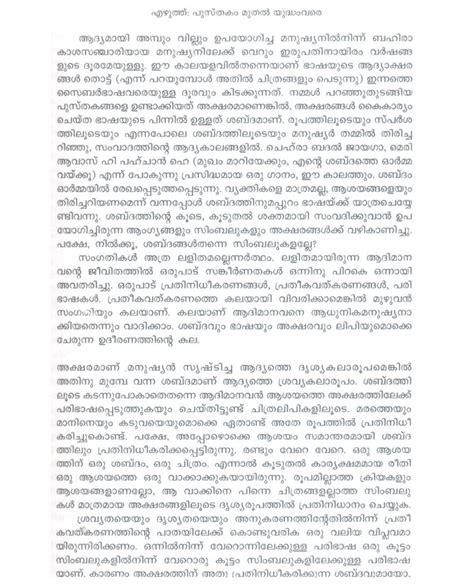 galileo galilei biography in malayalam free essays on malayalam upanyasam essayhelp48 web fc2 com