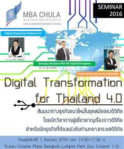 Mba Digital Transformation by ส มมนาว ชาการ Digital Transformation For Thailand 4 0 By