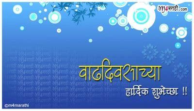 Marathi Birthday Card Happy Birthday Greeting Cards Marathi Www Pixshark Com