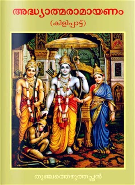 tulsidas biography in english pdf ramayanam kilippattu in malayalam by thunchath ezhuthachan