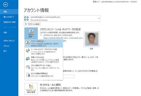 Office 365 Y Outlook 2003 やまさんノート Outlook 2013 で Pop Imap のメールを送受信