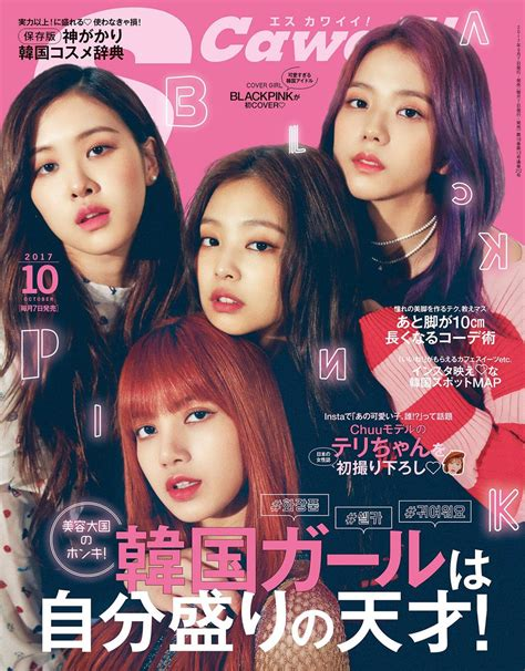 blackpink cover blackpink on the cover of the october issue of s cawaii