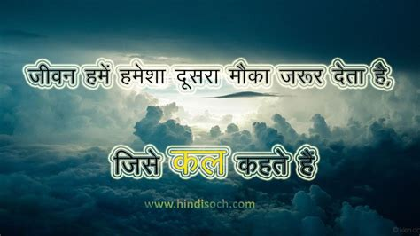 motivational biography in hindi hindi quotes like success