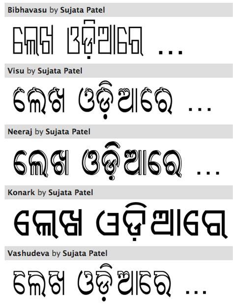 design odia font odia fonts
