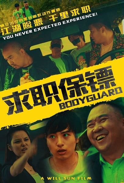 film china bodyguard bodyguard 2016 china film cast chinese movie