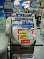 Japanese Toilet Seat For Sale Japan Trip 2003