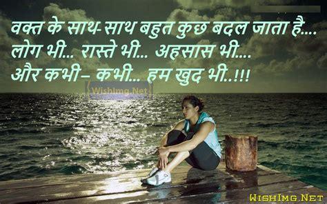 inspirational shayari images wishes images hindi