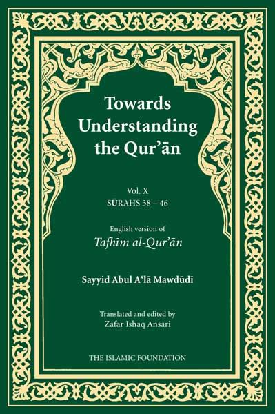 my book about the qur an books kube publishing 187 towards understanding the quran vol 10