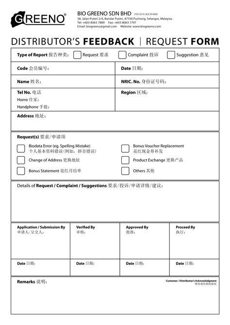 biography request form bio greeno