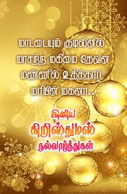 beautiful christmas quotes  images collection  festival wishes primium mobile