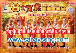 new year song 2013 collection new year song 2013 khmer today