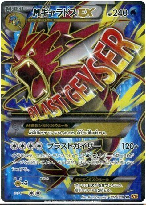 ex m m gyarados ex rage of the broken sky 82 pokemon card
